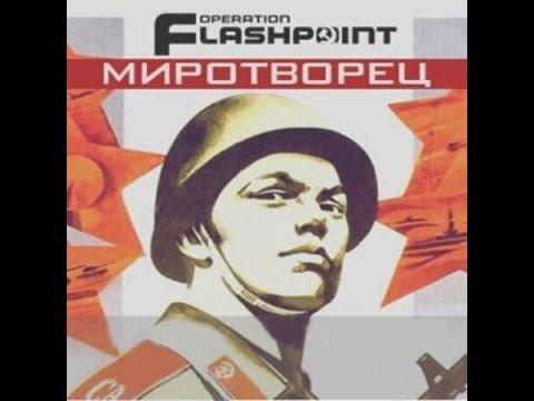 =Обзор от SoLiDa= |  Обзор Operation Flashpoint Red River - ПОЛНОЕ ГОВНО!
