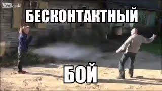 Бесконтактный Бой РАЗОБЛАЧЕНИЕ