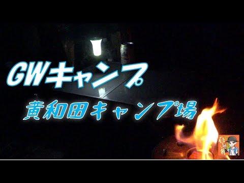 【キャンプ】 黄和田キャンプ場に一晩だけ遊び行ってきた。