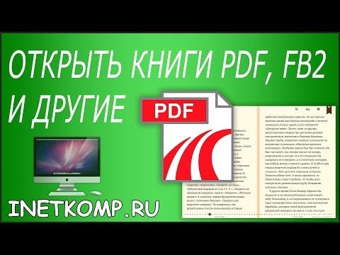 Открыть PDF, FB2, DjVu и другие книги!