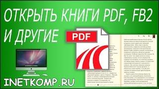 Открыть PDF, FB2, DjVu и другие книги!(, 2015-01-31T13:54:47.000Z)
