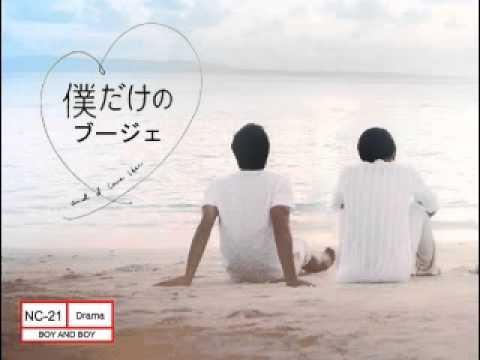 Yunjae Fanfic Boku dake no Boojae (from original story Boku Dake no Madonna Dorama) OST