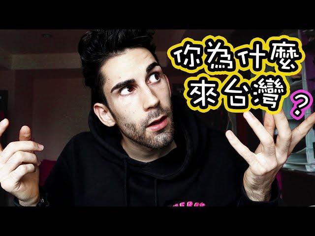 這些新住民來台灣是因為... ✈️🇹🇼⁉️🧐 「TALK」 聽看看住台灣的外國人有什麼故事!Why did you guys come to Taiwan anyway?