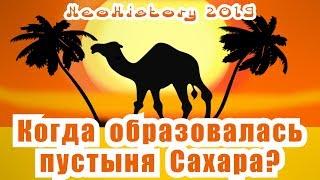 Когда образовалась пустыня Сахара?