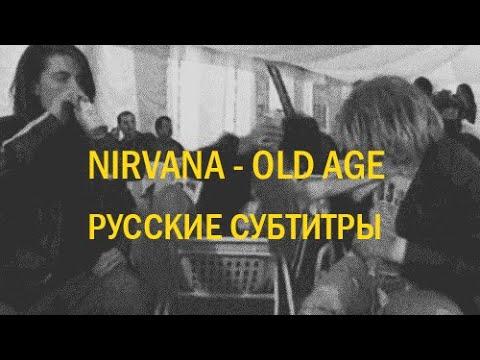 NIRVANA - OLD AGE ПЕРЕВОД (Русские субтитры)