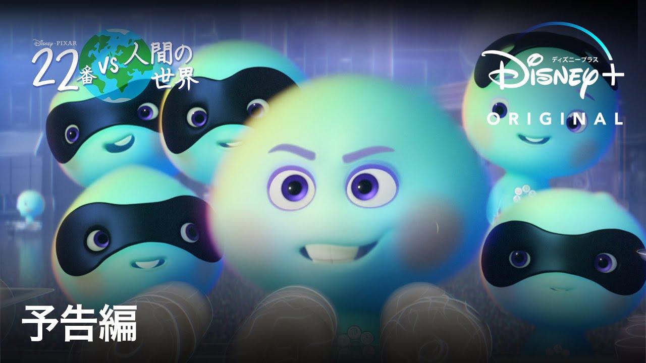 22番 vs 人間の世界 予告編 Disney+ (ディズニープラス)