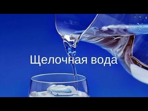 Щелочная ВОДА по УТРАМ / Вода с СОДОЙ натощак УТРОМ / Фролов Ю.А.
