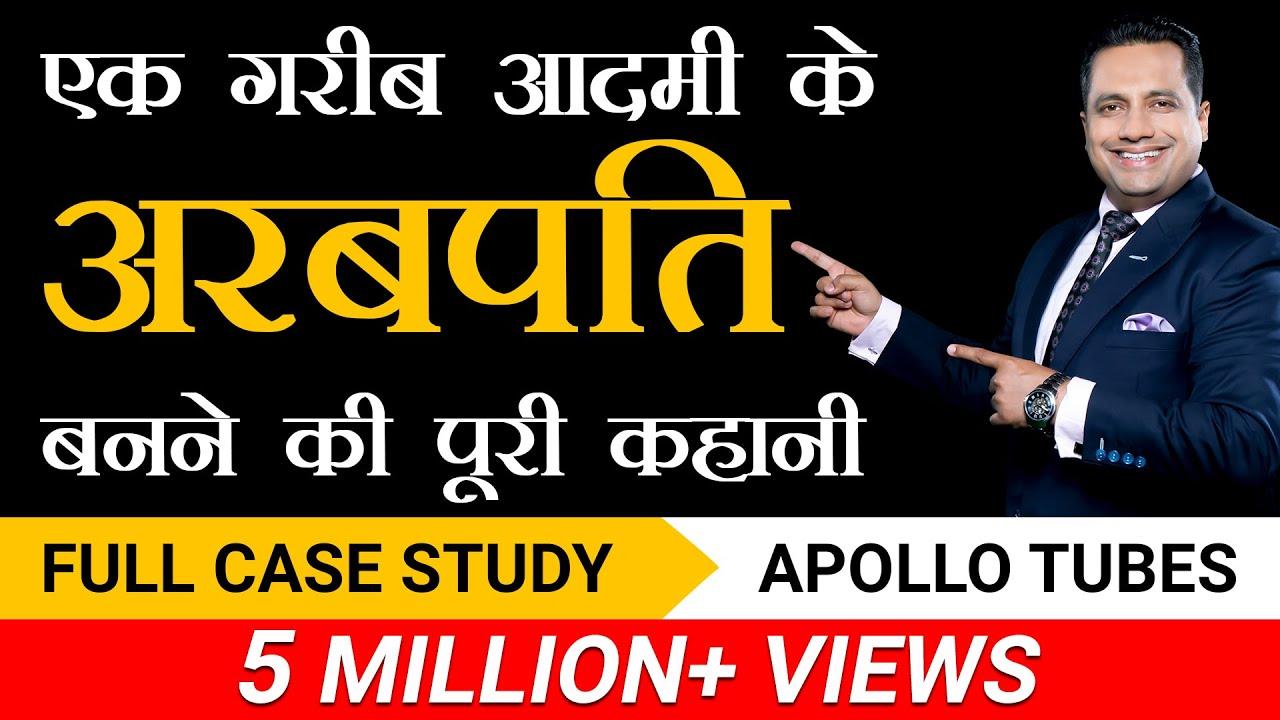 एक गरीब आदमी के अरबपति बनने की पूरी कहानी | Full Case Study | APL Apollo | Dr Vivek Bindra