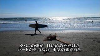 桑田佳祐 - 可愛いミーナ