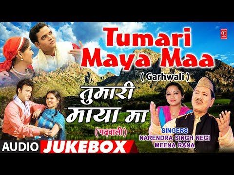 Tumari Maya Maa Garhwali Album Full (Audio) Jukebox | Narendra Singh Negi, Meena