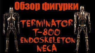 Обзор фигурки - Терминатор Т-800 Эндоскелет