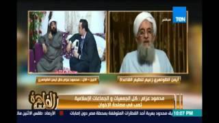 عزام :الظواهري هو مفكر القاعدة منذ أيام بن لادن وكان يهاجم مصر وسبيلها للحكم هو القتل