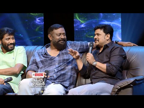 King Liar Nuna Maholsavam with Dileep, Madonna, Siddique & Lal I Mazhavil Manorama