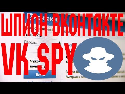 Шпион В Контакте - rexspecification