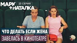 Марк + Наталка - 23 серия   Смешная комедия о семейной паре   Сериалы 2018