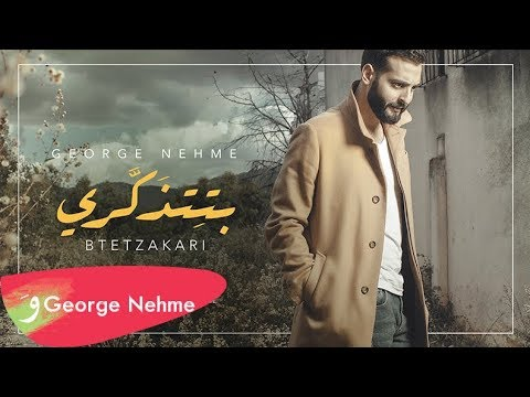 George Nehme - Btetzakari [Official Lyric Video] (2017) / جورج نعمه - بتتذكري