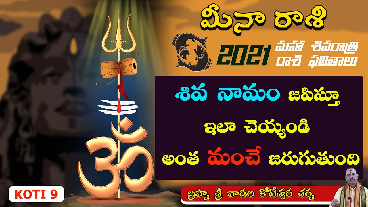 Maha Shiva Ratri Meena Rashi Phalithalu March 11th 2021||  Pisces Horoscope || Koti 9