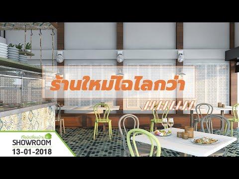 รายการโชว์รูม - Groovin the food #ร้านใหม่ไฉไลกว่า 13-01-61