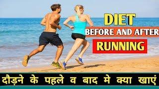 दौड़ने के पहले व बाद मे क्या खाएं (Diet Before and After Running)
