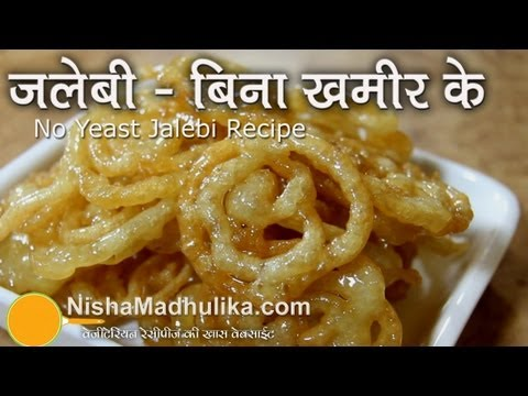 No Yeast Jalebi Recipe - Instant Jalebi No Yeast Recipe