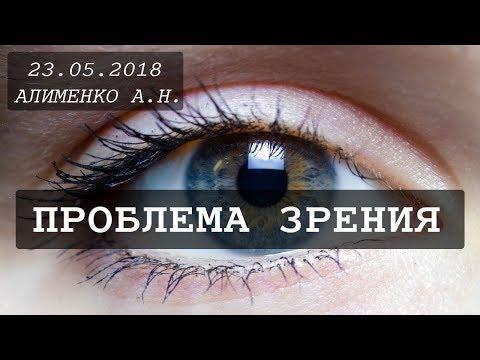 Проблема зрения. Алименко А.Н. (23.05.2018)