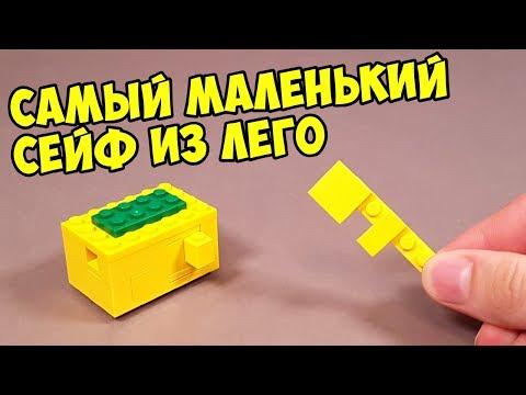 Как сделать из лего маленький сейф