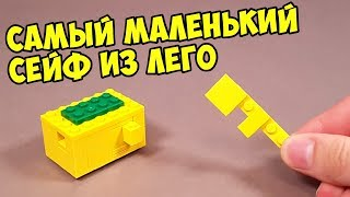 как сделать лего сейф с ключом