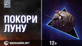 Покори луну в World of Tanks