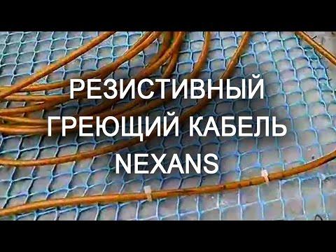 Резистивный греющий кабель Nexans Defrost Snow