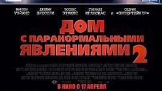 Смешные моменты из фильма дом паранормальных явлений