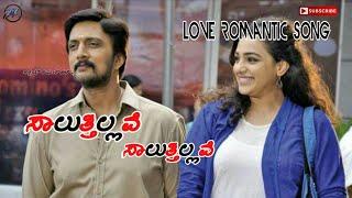 ಸಾಲುತ್ತಿಲ್ಲವೆ - ಕೋಟಿಗೊಬ್ಬ ೨ - Saaluthillave - Kotigobba 2 -  Evergreen Love Kannada Mp3 Song(part2)