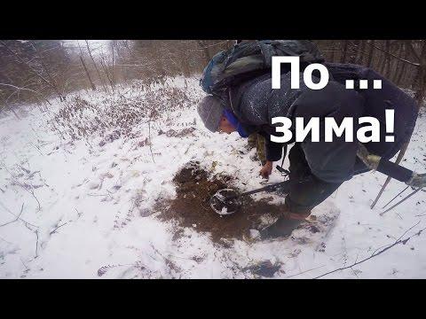 По х... зима (зимний коп)