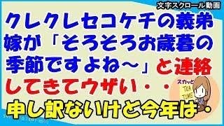 動画のあらすじ 【スカッとする話 キチママ】クレクレセコケチの義弟嫁...