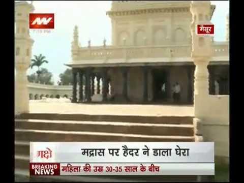 Mysore War