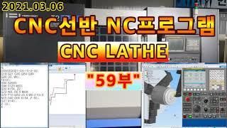 CNC선반 2021.0…
