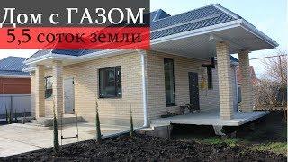 Купить дом с ГАЗОМ в Краснодаре, на 5,5 сотках.