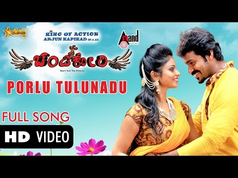 Chandi Kori | Porlu Tulunadu | Arjun Kapikad,Krishma Amin | New Tulu Movie Songs