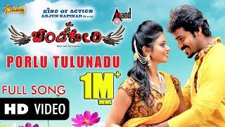 Chandi Kori | Porlu Tulunadu | Arjun Kapikad,Krishma Amin | New Tulu Movie Songs