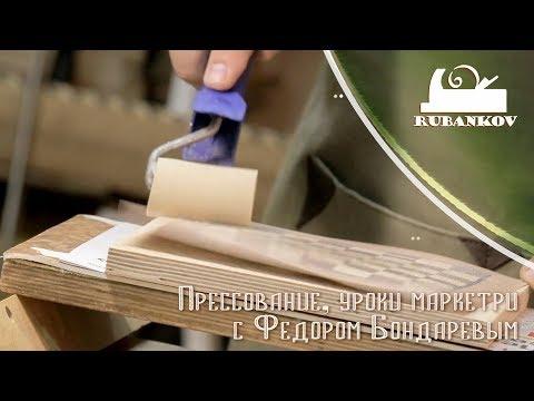 Холодное прессование, фанеровка - уроки маркетри, Фёдор Бондарев