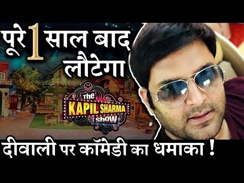 Confirmed ! Kapil Sharma to return on TV with 'The Kapil Sharma Show'
