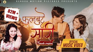 Phul Butte Sari Official MV (Female Version) ft.Paul Shah & Malika Mahat | Milan Newar | Rajan Raj