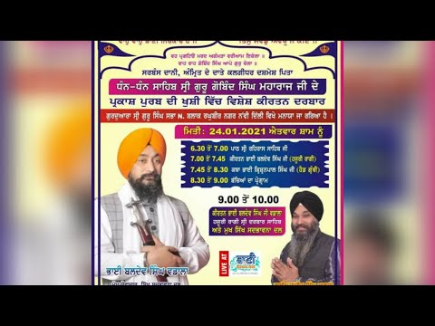 Live-Now-Gurmat-Kirtan-Samagam-From-Raghubir-Nagar-Delhi-24-Jan-2021