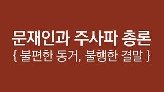 문재인 대통령과 주사파 총론(불편한 동거의 불행한 결말)