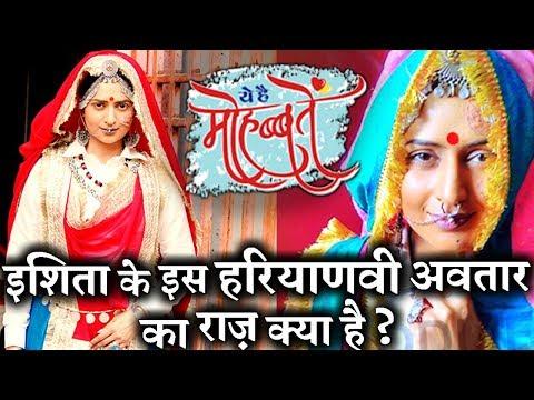 Divyanka Tripathi will be seen in Haryanvi Avatar |  Yeh Hai Mohabbatein Upcoming Twist