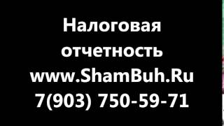 бухгалтер сдача отчетности / +7(903) 750-59-71/ ShamBuh.Ru(, 2016-01-10T17:18:54.000Z)