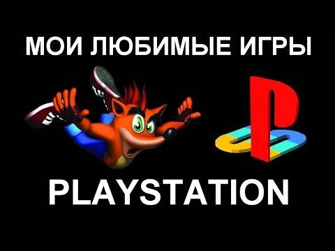 Лучшие игры Sony Playstation 1 . Часть 1
