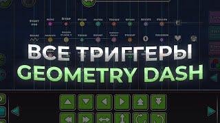 ВСЕ ТРИГГЕРЫ в Geometry Dash | Геометри даш !!!!! StartPos, Move, Stop, Alpha, Toggle, Spawn, Rotate