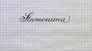 Имя Антонина. Чистописание и каллиграфия, простые уроки и упражнения.