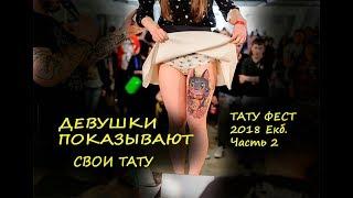 Девушки показывают свои татуировки Татуировка Екатеринбург