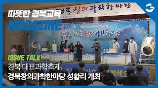 [따뜻한 경북교육매거진 Vol.86] 경북 대표과학축제…